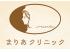 まりあクリニックのロゴ画像