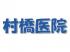 村橋医院のロゴ画像