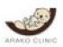 あらこ整形外科・リウマチ科クリニックのロゴ画像