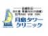 月島タワークリニックのロゴ画像