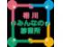 相川みんなの診療所のロゴ画像
