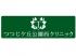 つつじヶ丘公園西クリニックのロゴ画像
