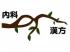 高根木戸診療所のロゴ画像