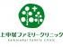 上中居ファミリークリニックのロゴ画像