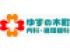 ゆずの木町内科・循環器科のロゴ画像