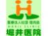 堀井医院のロゴ画像